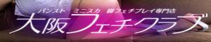大阪市 M性感・痴女系風俗 大阪フェチクラブ
