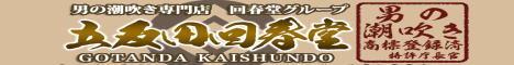 東京都 品川区 痴女・M性感 男の潮吹き専門店 五反田回春堂
