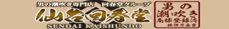 宮城県 仙台市 痴女・M性感 男の潮吹き専門店 仙台回春堂